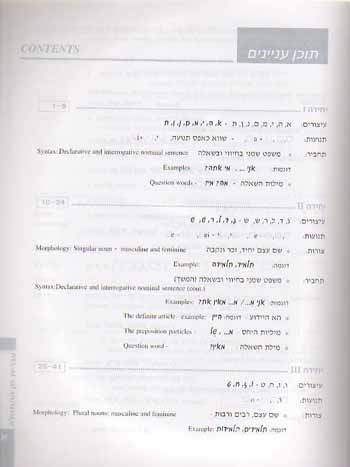 Hebrew From Scratch Part 1 Pdf